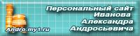 Персональный сайт Иванова АА