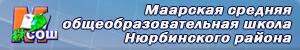 Маарская СОШ Нюрбинского района