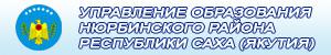 Управление образования Нюрбинского района